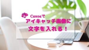 ブログのアイキャッチ画像をおしゃれに簡単デザイン Canvaで文字入れ