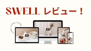 SWELL(スウェル)レビュー Webライターが実際に使った体験記事