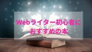 Webライター初心者が読むべき本おすすめ5選 稼げるライターになるために