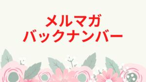 『Webライター0円講座』新しい無料講座がスタートしました!