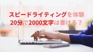 Webライターの勉強会を体験 20分で2000文字は書けるのか?